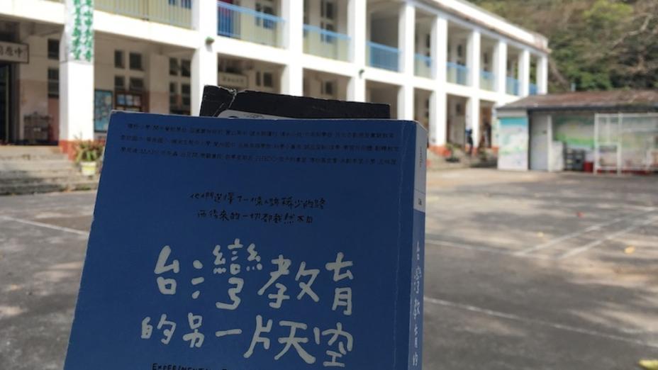 教育多元化:台灣能,香港呢?