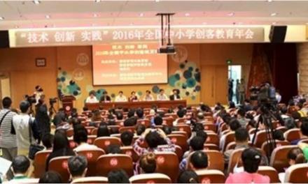 中國大陸STEM教育的發展 ──STEM+ 教育初探系列(十四)