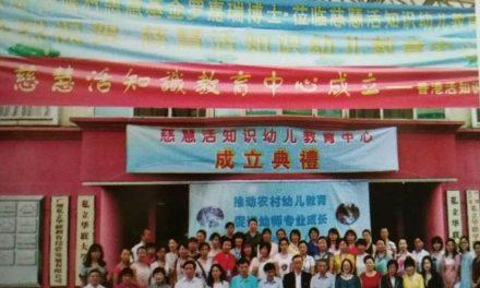 在四川省大邑縣創設活知識幼兒園 許國輝對內地教育的努力和貢獻(三)