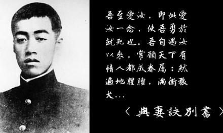 林覺民〈與妻訣別書〉的人文思考