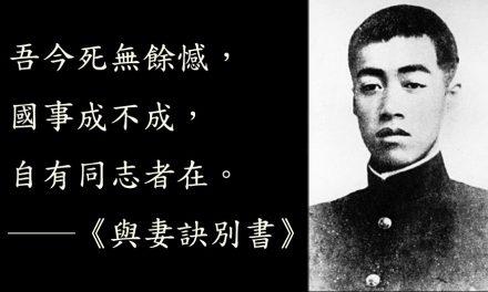 林覺民〈與妻訣別書〉的逆向思考