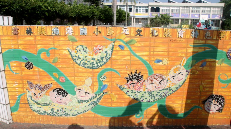 台灣多元文化學校
