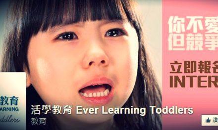 學習壓力已蔓延至幼兒教育?