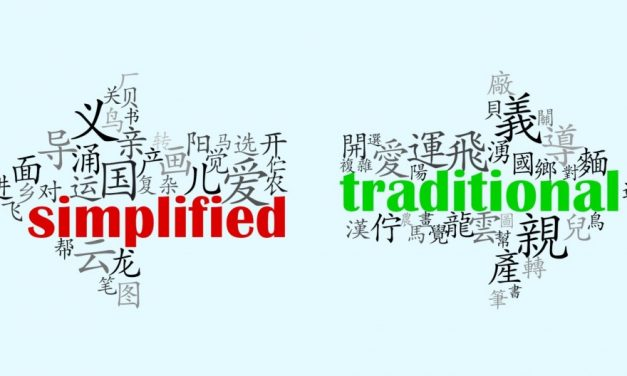 居敬行「簡」,撥亂反「正」──化解漢字危機的殘局思考