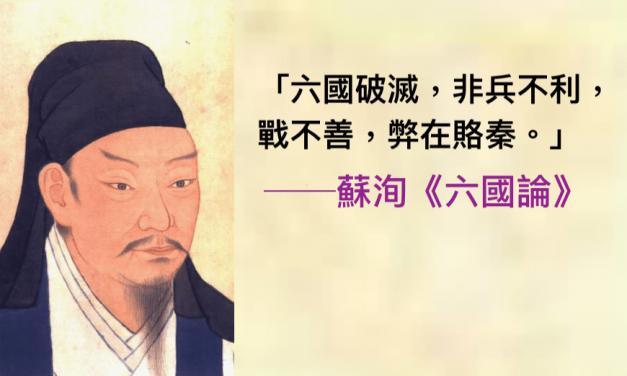 一篇充滿缺陷美的說客陳詞──蘇洵〈六國論〉