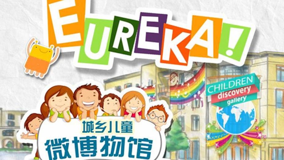 在四川省大邑縣創設兒童博物館 許國輝對內地教育的努力和貢獻(四)