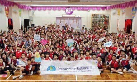生涯規劃:學習經歷多樣性 ──香海正覺蓮社佛教陳式宏學校校本課程(二)
